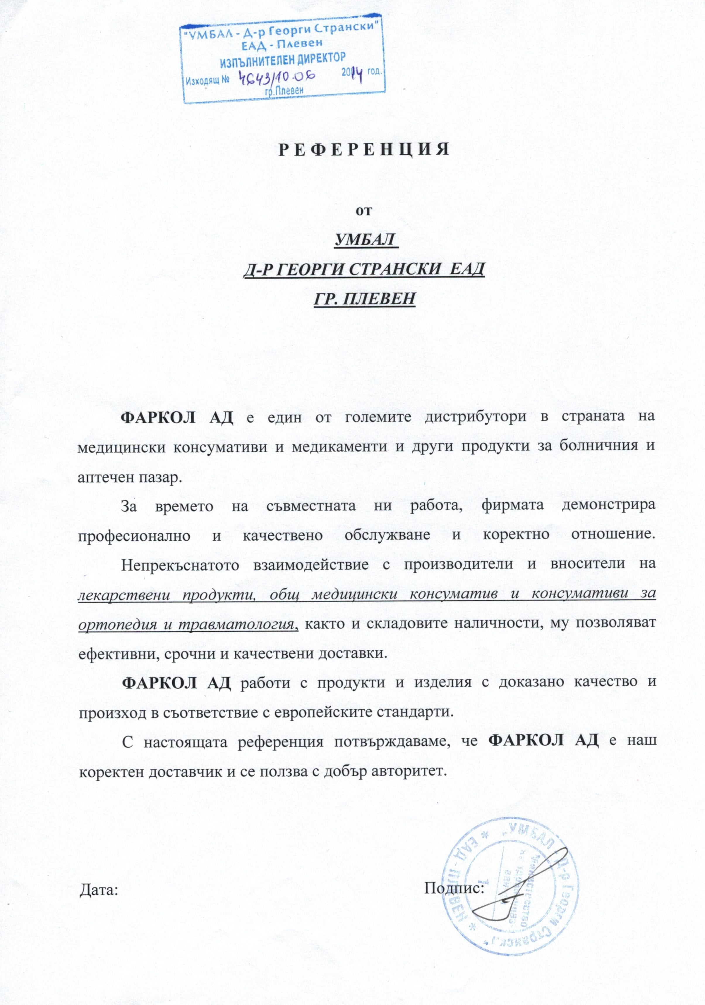 5_UMBAL_GSTRANSKI