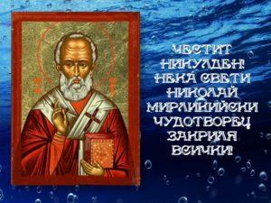 Sv_-Nikolaj