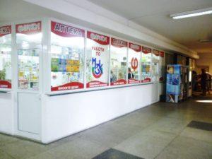 Аптека Фаркол в ДКЦ 1