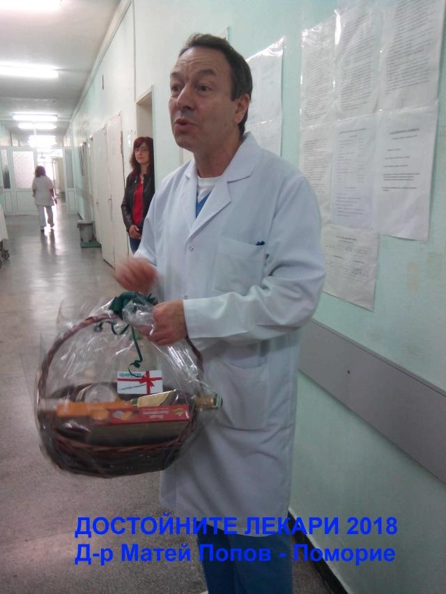 Достойните лекари 2018 Д-р Матей Попов