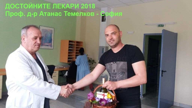 Достойните лекари 2018 Проф. д-р Атанас Темелков