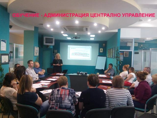 Обучение Администрация Централно управление