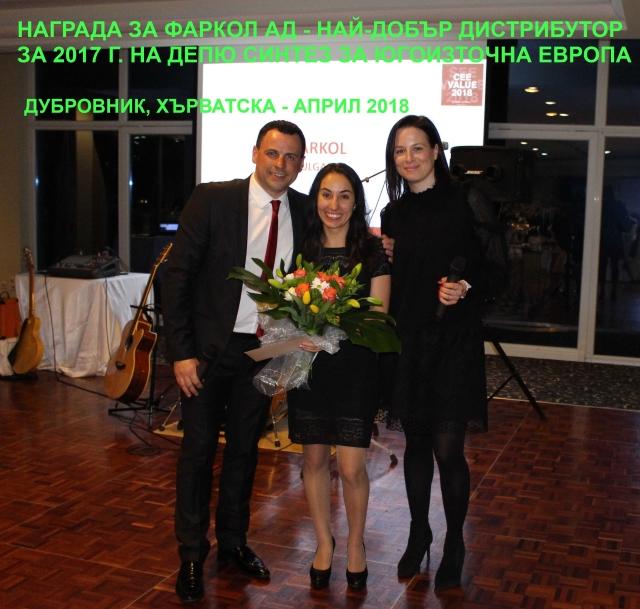 Фаркол - Най-добър дистрибутор  2017 г. за Югоизточна Европа на Депю Синтез
