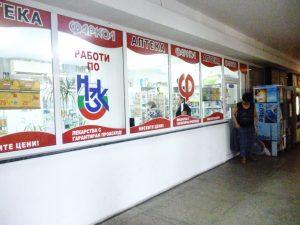 Аптека Фаркол ДКЦ 1