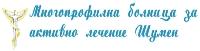 МБАЛ Шумен