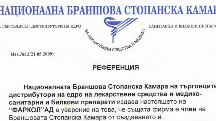 1_BRANSHOVA_KAMARA