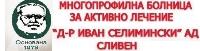 МБАЛ Иван Селимински - Сливен
